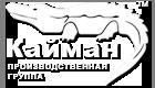 Кайман