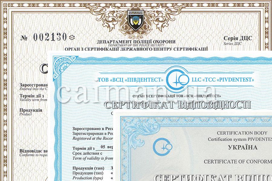 Egoza barbed wire certificates