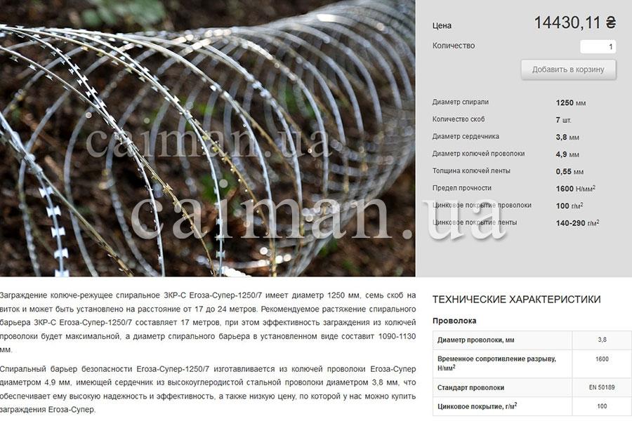 Barbed wire online