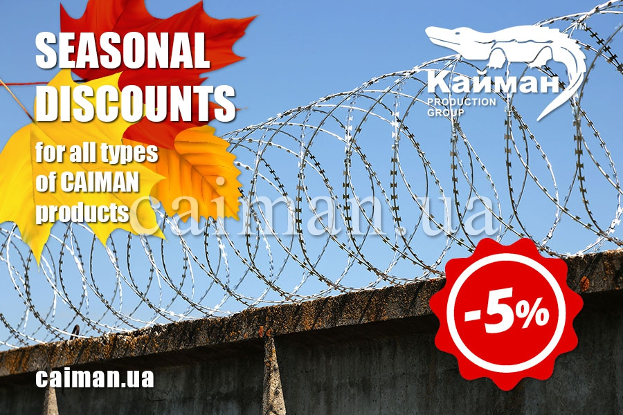 5 percent discount on Caiman products