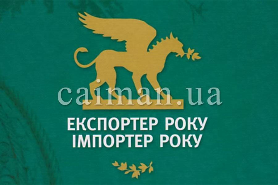 """Caimán – oro del rating """"Exportador del año 2013"""""""