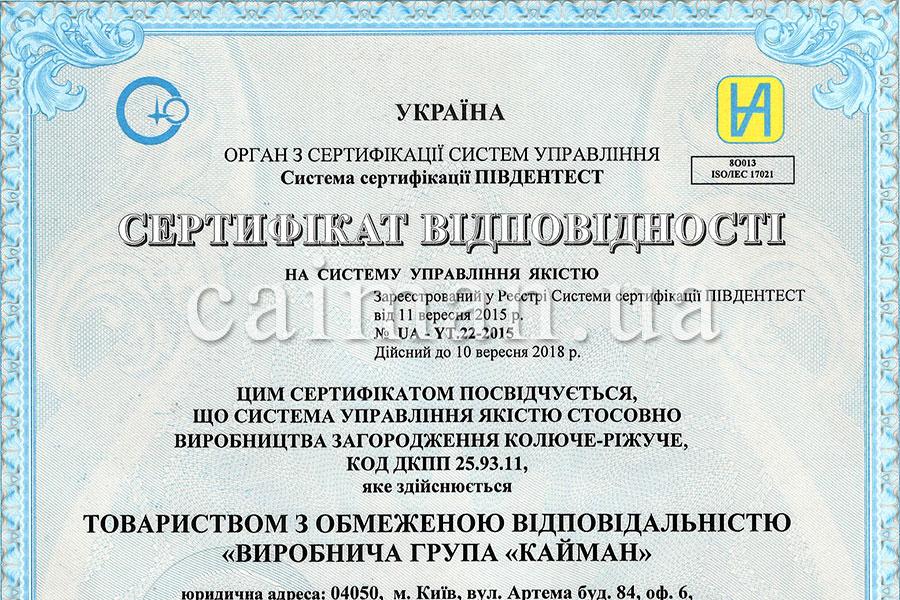 Международный сертификат качества ISO 9001