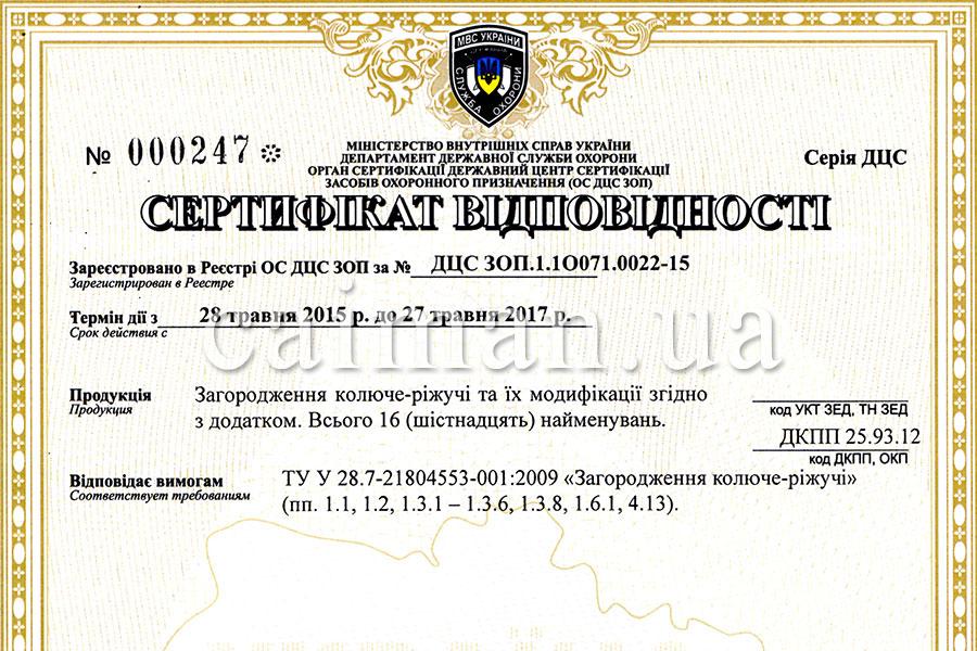 El certificado de conformidad del Ministerio de los Asuntos Interiores de Ucrania