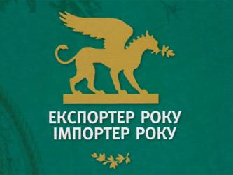 Кайман – золото рейтинга «Экспортер года 2013»