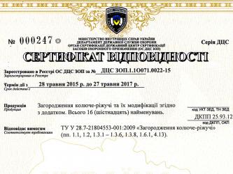 Сертификат соответствия МВД Украины