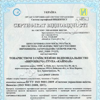 Міжнародний сертифікат якості ISO 9001