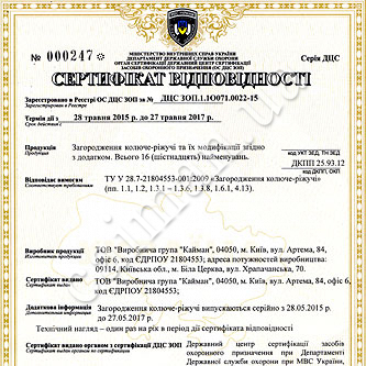 Certificate of conformity of MIA of Ukraine