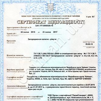 Сертификат соответствия UA1.177.0050325-15