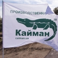 ООО Кайман ПГ исполнилось 19 лет 29 августа 2013 года